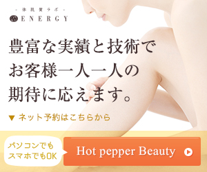 Hot pepper Beauty 予約